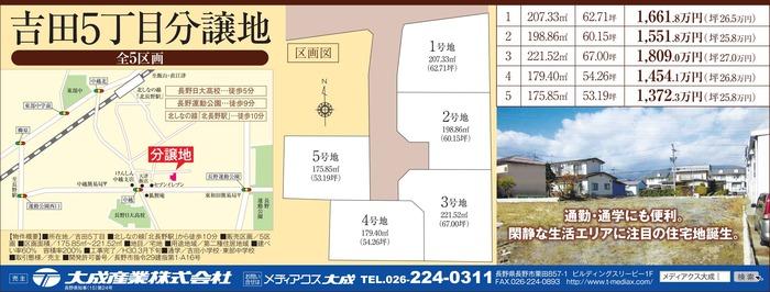 吉田(館)5丁目8最終.jpg