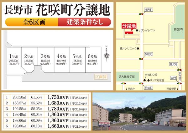 花咲町分譲地web貼付.jpg