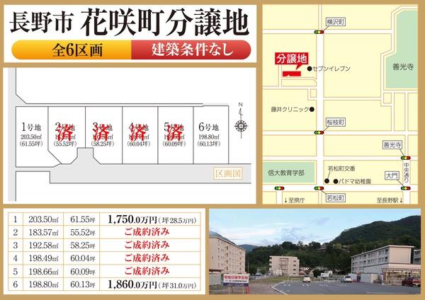 花咲町分譲地残2.jpg