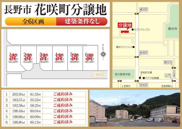 花咲町分譲地完売200316.jpg
